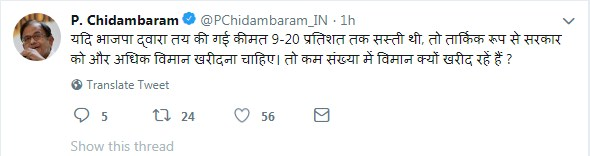 Chidambaram tweet on rafale